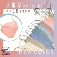 【艾爾絲】3D醫用口罩 KF立體口罩 黑白色系(10入/雙鋼印/醫療級口罩/黑色、白色)