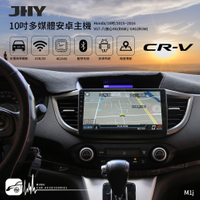 M1j【JHY金宏亞 10吋安卓主機】Honda CRV4代 八核心 WIFI 藍芽 導航 倒車顯影 雙聲控 台灣製造