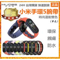 台灣現貨24H快速發貨 小米手環6/5錶帶小米手環6/5腕帶 時尚運動雙色替換錶帶防水耐汗柔軟親膚環保TPU材質