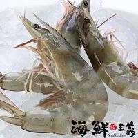 【海鮮主義】買4送1免運組↘活力白蝦(250g) (50/60)