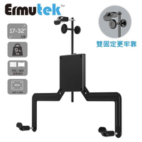 【Ermutek】加強版通用VESA無孔營幕支架套件(A2)