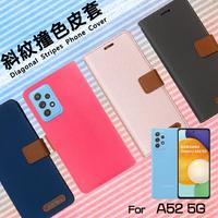 SAMSUNG 三星 Galaxy A52 5G SM-A526 精彩款 斜紋撞色皮套 可立式 側掀 側翻 皮套 插卡 保護套 手機套