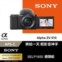 【SONY 索尼 公司貨 保固18+6】Alpha ZV-E10 + SELP1650 鏡頭組 ZV-E10L(首購禮皮革背帶)