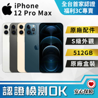 【創宇通訊│福利品】贈好禮 有保固好安心!  Apple iPhone 12 Pro Max 256GB 5G手機 (A2411)