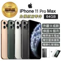 【Apple 蘋果】福利品 iPhone 11 Pro Max 6.5吋 64GB 智慧型手機(外觀90%新+全機原廠零件)
