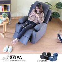 【RICHOME】查洛公爵功能式單人沙發躺椅(3色)
