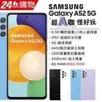 Samsung Galaxy A52 5G (8G/256G) (空機) 全新未拆封 原廠公司貨
