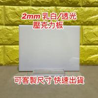 【現貨】厚度2mm 乳白色透光壓克力板 A4尺寸壓克力板 現貨供應可超商取貨 快速出貨