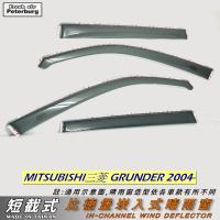 比德堡【短截式】崁入式晴雨窗 三菱Mitsubishi GRUNDER 04年起專用