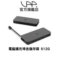 VAP SSD HUB電腦擴充埠含儲存碟 512G  支援USB2.0/3.0 高速傳輸【VAP官方直營 現貨】