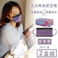 【淨新】台灣製醫用口罩成人30入花博系列-2盒組(浪漫紫)