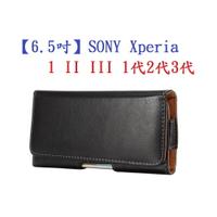 【6.5吋】SONY Xperia 1 II III 1代2代3代 羊皮紋 旋轉 夾式 橫式手機 腰掛皮套