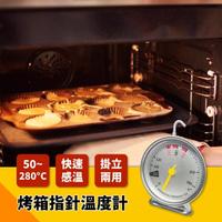 【烘培必備】烤箱指針溫度計(溫度計 烤箱 烤箱溫度 烘培 糕點)