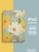 ipad8保護殼2021帶筆槽air4日系油畫mini5第八代pro11三折3平板套2021藝術10.9英寸9.7書本式air2防彎6硬軟殼