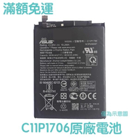 【送防水膠】華碩 ZenFone Max Pro 原廠電池 ZB602KL X00TD 電池 C11P1706【送4大好禮】