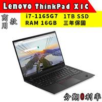 Lenovo 聯想 ThinkPad X1C 黑(i7-1165G7/16G/1TB SSD/三年保固)商業筆電