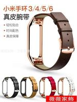 小米手環4/5/6腕帶 小米手環3/4nfc版真皮表帶替換帶頭層小牛皮三四五代智慧手表帶個性【摩可美家】