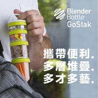 【Blender Bottle】系統保鮮盒〈Gostak款〉補給品保鮮盒『美國官方』(BlenderBottle.保鮮盒.點心罐)
