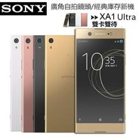庫存全新機SONY XPERIA XA1 Ultra 4/32G雙卡 6吋熒幕 廣角自拍鏡頭手機 門市現貨 保固一年