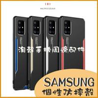 三星 SAMSUNG S8 S9 S10 S10+ S8+ S9+ 潮牌個性金屬刀鋒殼 全包邊手機殼 防摔 質感 保護套 磨砂