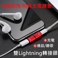 蘋果 apple iPhone 5合1雙Lightning轉接頭充電耳機轉接線 五色(iPhone Xs Max XR X 8 7 plus)