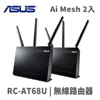 ASUS 華碩 AiMesh AC1900 WiFi System RT-AC68U 無線路由器