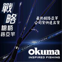 【獵漁人】公司貨 戰略槍柄 OKUMA 路亞竿 戰略槍柄 COMPETITION 槍柄