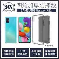 【MK馬克】三星Samsung Galaxy A51 四角加厚軍規氣墊空壓防摔殼