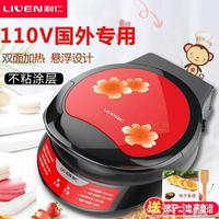 電餅鐺 利仁國外專用電餅鐺110V家用煎烙餅機燒烤鍋薄餅鐺船用披薩蛋糕機