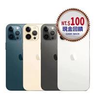 Apple iPhone 12 Pro Max 128G(拆封新品)
