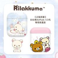 【Rilakkuma 拉拉熊】AirPods 1/2代 耳機專用保護套 正版授權