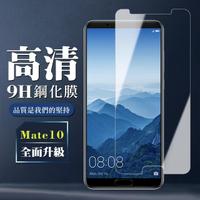 華為 Mate10 9H非滿版玻璃鋼化膜高清手機保護貼(Mate10保護貼Mate10鋼化膜)