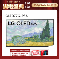 【LG 樂金】77型 OLEDevo G1 AI 4K語音物聯網電視(OLED77G1PSA)