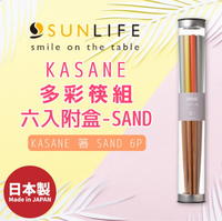 日本製【SUNLIFE】KASANE多彩筷組 六入附盒-SAND