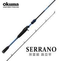 【OKUMA】Serrano 煞雷諾 槍柄路亞竿-8呎XH(黑鯛、海鱸、軟絲、底棲根魚適用)