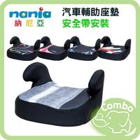 法國 納尼亞 Nania 汽車輔助座墊 兒童汽座 增高墊 最新款彩繪系列