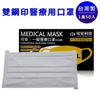 【可安】醫療口罩50片一盒(白色)