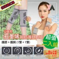 【XA】艾草款石墨烯腕膝護具套組 腕+膝二入組(手腕腱鞘受傷、腕隧道症候群·膝蓋痛·遠紅外線循環傳導)