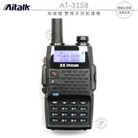 《飛翔無線3C》Aitalk AT-3158 無線電 雙頻手持對講機?公司貨?送手持麥克風?出遊跟車 勤務通信