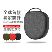 【WiWU】AirPods Max智能休眠耳罩耳機收納包(黑灰/紅/軍綠/純黑)