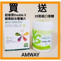 Double X買就送,只要899元,售完為止! 買安麗紐崔萊DoubleX 蔬果綜合營養片就送XS勁能口香糖