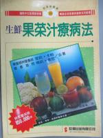【書寶二手書T2/養生_FUP】生鮮果菜汁療病法_原價250_雪莉‧卡柏/瑪莉‧肯尼