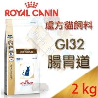 法國 ROYAL CANIN 皇家GI32 貓腸胃道處方飼料-2KG #Gim35 #固腸 #腸寧 #腸寶 #益生箘