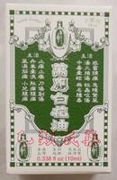 萬應白花油 系列 5ml/10ml / 20ml / 50ml-HAPPY GOD 保健美食生活館