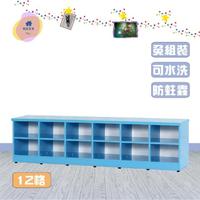 【·Fly·飛迅家俱】5.1尺兒童塑鋼矮鞋櫃12格