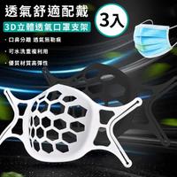 【DAYA】3D立體透氣口罩支架 3入組 /防疫商品/肺炎防疫/口罩隔離(口鼻分離 透氣無勒痕)