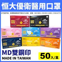 現貨【台灣製造雙鋼印】恒大優衛醫用口罩(50入/盒)-成人用《成人口罩、平面口罩、醫療口罩》藍、粉紅、淺紫、黑