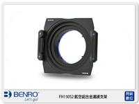 【銀行刷卡金+樂天點數回饋】Benro 百諾 FH-150 S2 FH150 S2 漸層濾鏡 框架 支架 可調整CPL 適用 SIGMA 20mm F1.4 DG