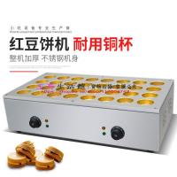 王哥電熱32孔紅豆餅銅杯圈圓餅機商用烤餅機臺灣車輪餅機FY-2232