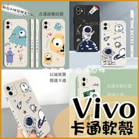 卡通軟殼|Vivo X70 X50 Pro X60 Y72 Y52 Y17 Y12 Y15 Y20s 液態防摔手機殼 可愛背板 保護套